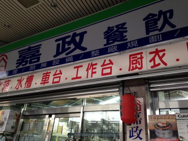 台北の調理器具問屋街へ来ました!