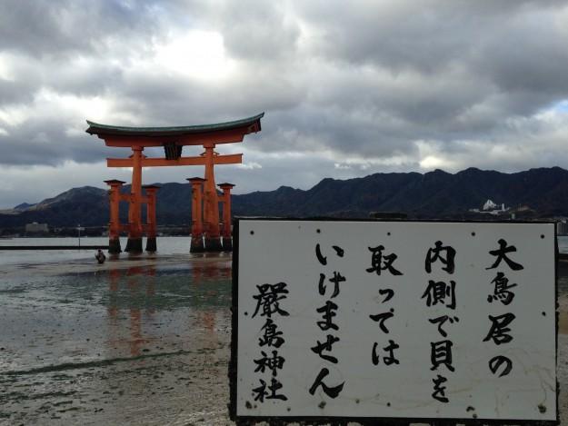 宮島 厳島神社の立て看板