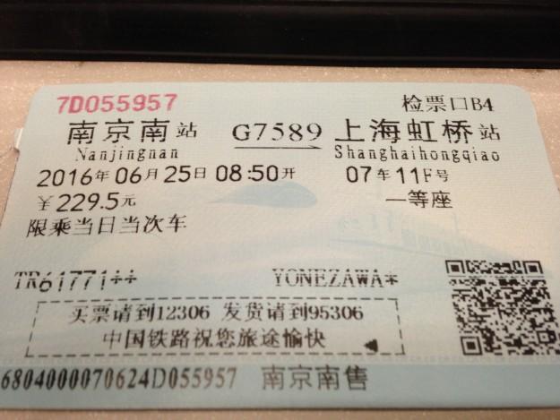 南京南駅から、上海虹橋駅までの切符。
