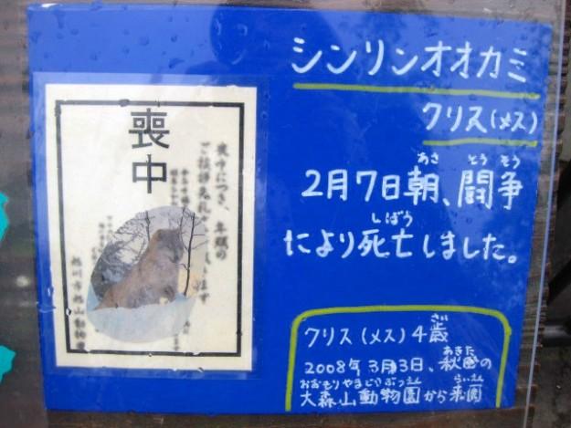 旭山動物園にて、こんな掲示みたことない。動物が死亡したときの喪中のお知らせ。