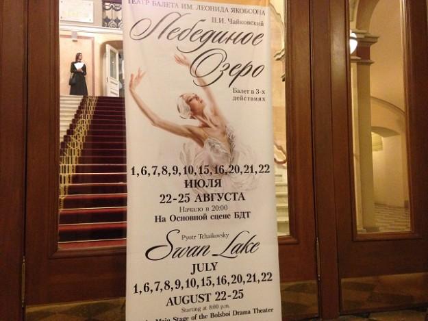 サンクトペテルブルグの劇場で、バレエ白鳥の湖を鑑賞しました ☆