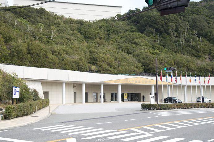 大塚国際美術館 正面入口