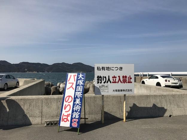 大塚国際美術館の駐車場は海の前。ここで、専用バスに乗り換え