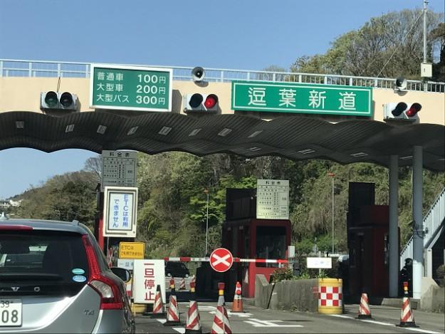 逗子から葉山に続く、逗葉新道。料金はわずか100円。ここを出るともう葉山。