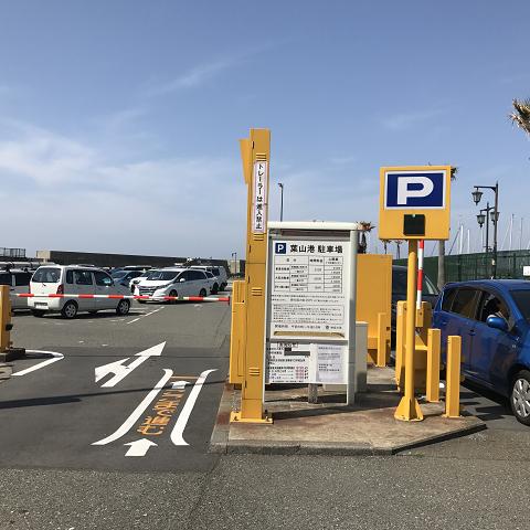葉山マリーナの駐車場。とても広くて、ここなら安心です。
