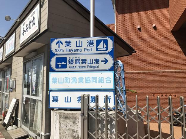 漁港は鐙摺葉山港といいます。