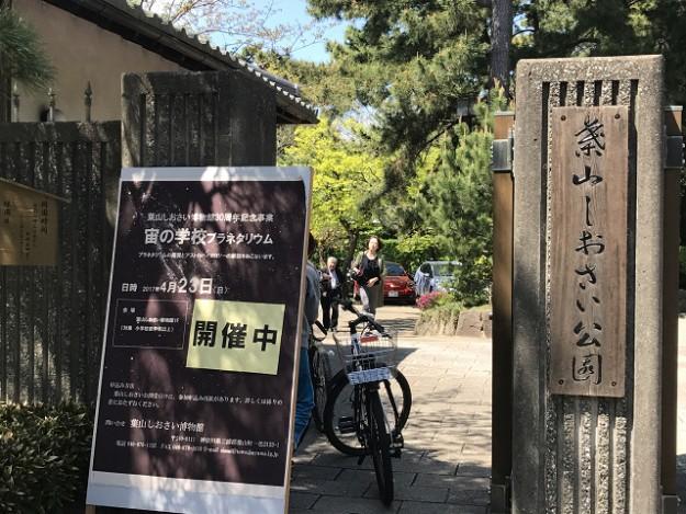 しおさい公園の入り口。駐車場込で300円です。今日は博物館でプラネタリウムがありました。