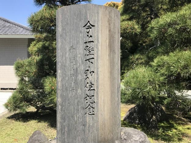 平成になったときに建てられた碑。今上陛下即位記念。