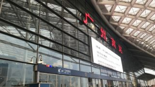 CRH中国新幹線「和諧号」一等車両の搭乗記 と中国的教訓