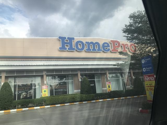 プーケットの空港に向かう道沿いにある、ホームセンター、Home Pro. ホテルのスタッフがみんなで探してくれた!!