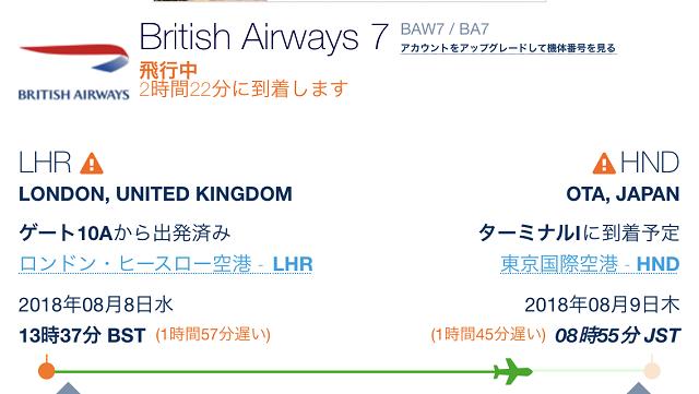 BAのサイトでは明日のフライトがロンドンを出発したことがわかります。明日は1時間45分遅れの8時55分と夜の段階で確認。