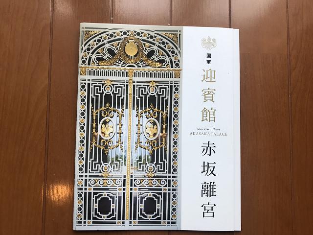 とても立派な、パンフレット、写真集。本を買う必要なし!