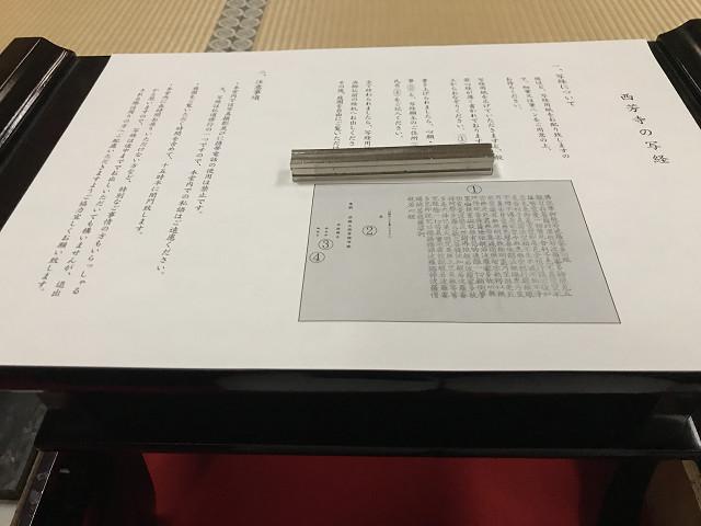 写経はかなり細かくて500字くらい、あったかな。丁寧に書いていると時間がたりません。