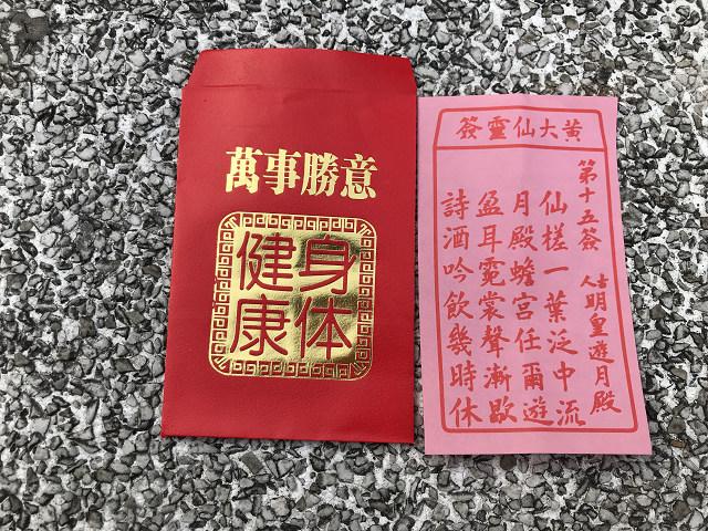 これが私のおみくじ。そういわれれば、漢字から占いの内容がわかるような気がする。この内容を読んでくれます。中国人だったら要らないかも!