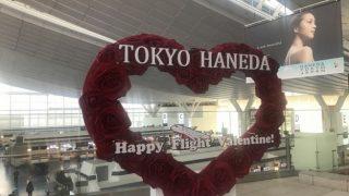 とっても快適!チャイナエアラインと羽田国際線ターミナルの駐車場利用!